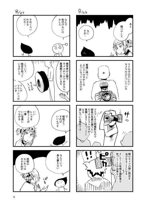 ごーがい_009.png
