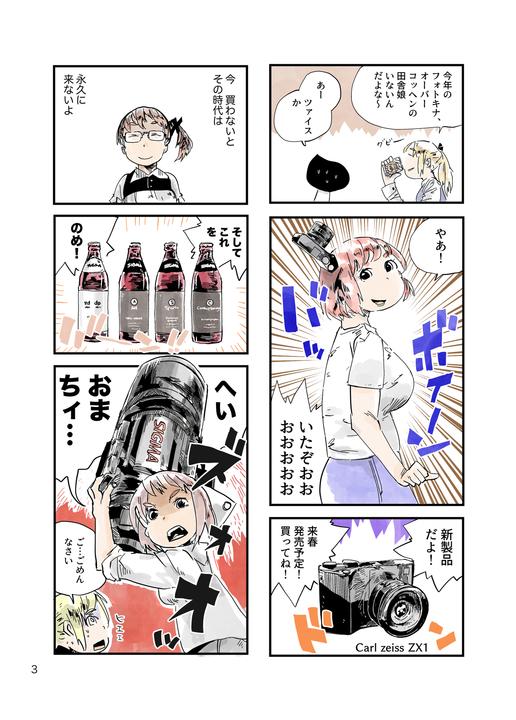 デジカメWatchまとめ4_003.jpg