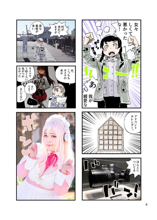 デジカメWatchまとめ4_004.jpg