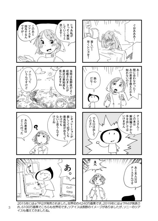 ニューカメラバカサンプルページ_003.jpg