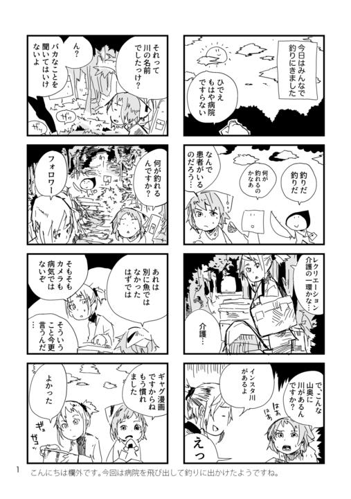 バカ7_001.png