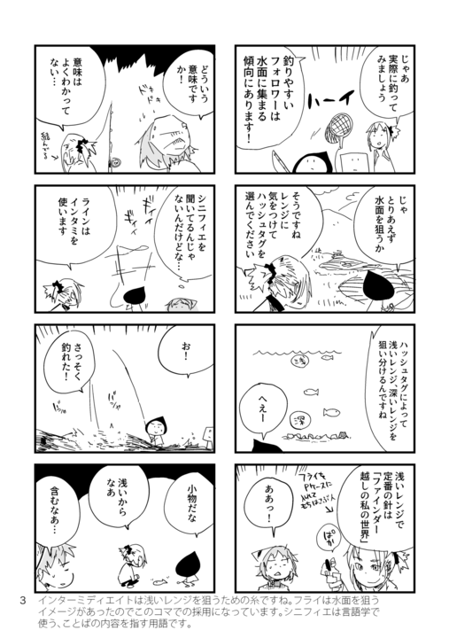 バカ7_003.png